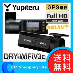 ドライブレコーダー ユピテル GPS 一体型 Wi-Fi搭載 DRY-WiFiV3c モニター付き 車載 カメラ 新品(送料無料)