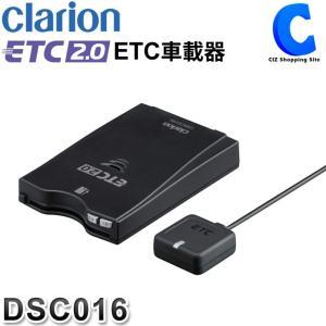 ETC車載器 ETC2.0 本体 アンテナ分離型 クラリオン DSC016 道路交通情報 (送料無料&お取寄せ)|ciz