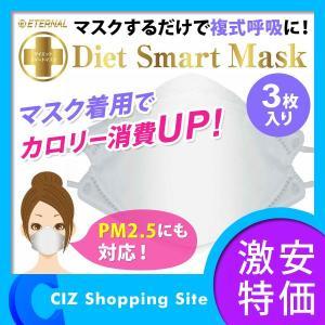使い捨てマスク PM2.5対応 ダイエットマスク エターナル ダイエットスマートマスク レギュラーサイズ PM2.5対応 3枚入り 紐調節可能|ciz