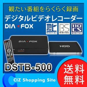 エンプレイス(NPLACE) デジタルビデオレコーダー DIAFOX ハードディスクレコーダー HDDレコーダー 3波対応 DSTB-500 (送料無料)|ciz
