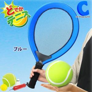 テニス セット おもちゃ 外遊び グッズ 遊具 スポーツ玩具 ラケット ボール シャトル 空気入れ付き どでかテニス ブルー ciz