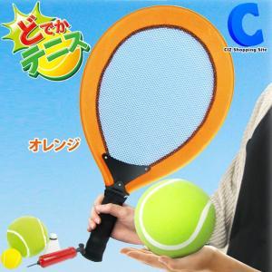 テニス セット おもちゃ 外遊び グッズ 遊具 スポーツ玩具 ラケット ボール シャトル 空気入れ付き どでかテニス オレンジ ciz