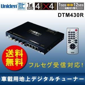 地デジチューナー 車載 4×4 フルセグ ワンセグ ユニデン DTM430R (送料無料)|ciz