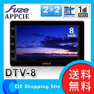 (送料無料) フューズ(FUZE) APPCIE 8インチ 車載用 フルセグ搭載 モニター ポータブルカーテレビ DTV-8 TV ciz
