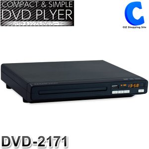 DVDプレーヤー 再生専用 本体 据え置き型 CPRM対応 USB搭載 コンパクト DVD-2171|ciz