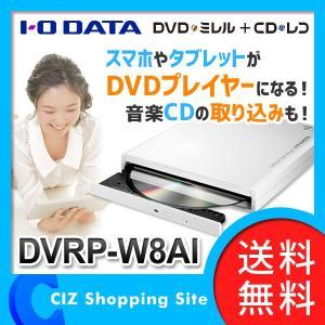(送料無料) I-O DATA(アイ・オー・データ) DVDミレル CDレコ DVDドライブ スマホ・タブレット用 DVDプレーヤー DVRP-W8AI|ciz