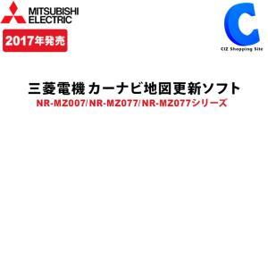 カーナビ 地図更新ソフト MITSUBISHI NR-MZ007 NR-MZ077 NR-MZ033シリーズ 2017年発売 年度更新版地図 DX-MZ007-SU16 (送料無料) (お取寄せ)|ciz