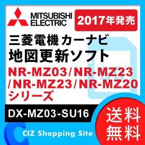 カーナビ 地図更新ソフト MITSUBISHI NR-MZ03 NR-MZ23 NR-MZ33 NR-MZ20シリーズ 2017年発売 年度更新版地図 DX-MZ03-SU16 (送料無料&お取寄せ) ciz