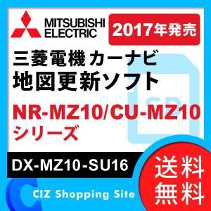 カーナビ 地図更新ソフト MITSUBISHI NR-MZ10 CU-MZ10シリーズ 2017年発売 年度更新版地図 DX-MZ10-SU16 (送料無料&お取寄せ) ciz