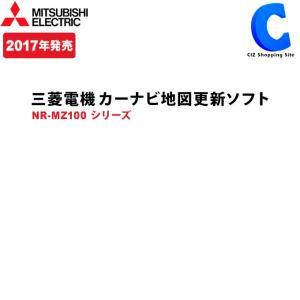 カーナビ 地図更新ソフト MITSUBISHI NR-MZ100シリーズ 2017年発売 年度更新版地図 DX-MZ100-SU16 (送料無料&お取寄せ) ciz