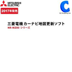 カーナビ 地図更新ソフト MITSUBISHI NR-MZ80シリーズ 2017年発売 年度更新版地図 DX-MZ80-SU16 (送料無料&お取寄せ) ciz