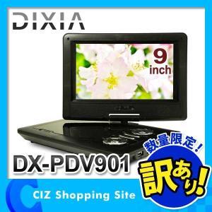 (訳あり)ポータブルDVDプレーヤー 本体 車載 9インチ DX-PDV901 (送料無料)|ciz
