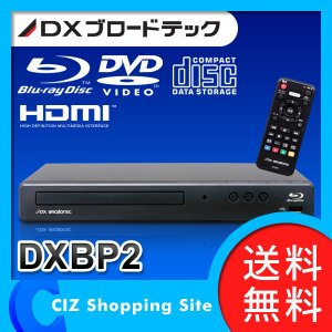 ブルーレイプレーヤー ブルーレイ ブルーレイディスクプレーヤー DVDプレーヤー DVDプレイヤー DXアンテナ DXブロードテック 再生専用 DXBP2|ciz