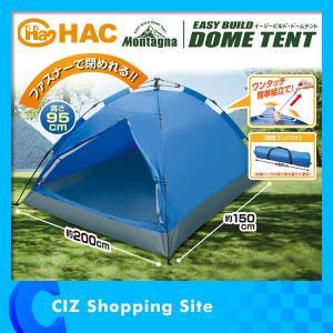 テント ワンタッチテント ハック(HAC) イージービルド ドームテント ワンタッチ式ドーム型