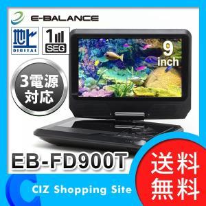 ポータブルDVDプレーヤー 本体 車載 画面9インチ以上 フルセグ 9インチ 3電源 EB-FD900T (ポイント5倍&送料無料)|ciz