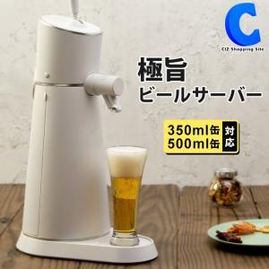 ビールサーバー 家庭用 缶ビール 350ml 500ml 両方対応 電池 極旨ビールサーバー EB-RM03G (送料無料)|ciz