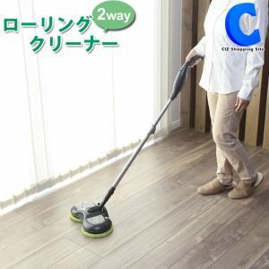 電動モップ コードレス 回転電動モップ 充電式 床拭き スティック ハンディ ローリングクリーナー ダブルアタック EB-RM08A (送料無料)