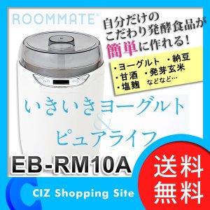 ヨーグルトメーカー 甘酒 発酵食品 いきいきヨーグルト&ピュアライフ EB-RM10A (送料無料)|ciz