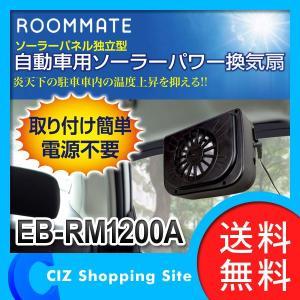 サーキュレーター 換気扇 扇風機 車用 車内 ソーラーパワー カーファン 暑さ対策 EB-RM1200A ソーラーパワー (送料無料)|ciz