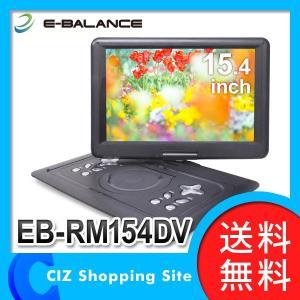 (送料無料&POINT10倍) イーバランス 15.4インチ液晶 ポータブルDVDプレーヤー DVDプレーヤー EB-RM154DV|ciz