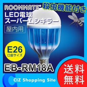 電撃殺虫灯 殺虫灯 屋内用 殺虫機能付き LED電球 スーパームシキラー 口金サイズ E26 950ルーメン EB-RM18A (送料無料)|ciz