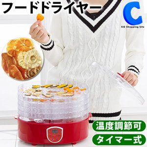 食品乾燥機 ドライフードメーカー フードドライヤー ドライフルーツメーカー 家庭用 タイマー付き EB-RM33A|ciz