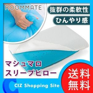 ひんやり 冷感ジェル枕 クールジェル枕 冷たい クール枕 ジェル マシュマロスリープピロー EB-RM34G (送料無料)|ciz