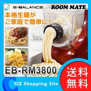 ヌードルメーカー (送料無料) イーバランス ROOM MATE ヌードルクッカー 家庭用 製麺機 ヌードルメーカー EB-RM3800|ciz