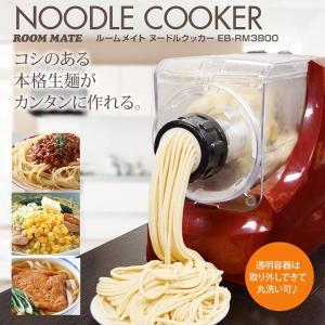 ヌードルメーカー (送料無料) イーバランス ROOM MATE ヌードルクッカー 家庭用 製麺機 ヌードルメーカー EB-RM3800|ciz|03