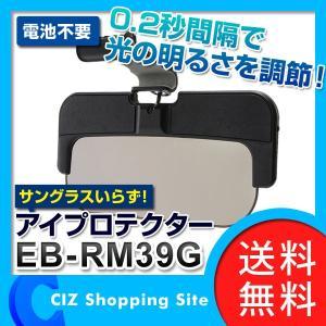 アイプロテクター サンバイザー 自動調光機能付き ソーラー充電式 EB-RM39G (送料無料)|ciz