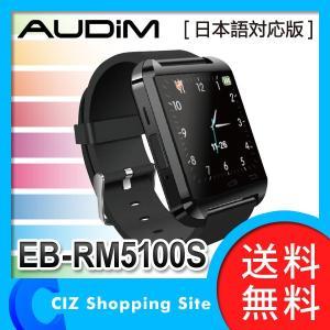 (送料無料) AUDiM スマートフォン対応ウォッチ スマッチ2 ウェアラブルデバイス スマートウォッチ 腕時計 EB-RM5100S|ciz