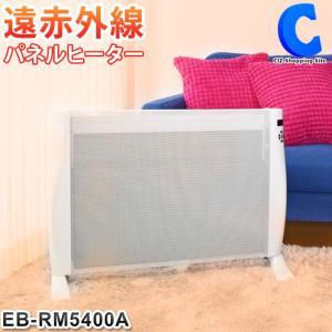 パネルヒーター 遠赤外線パネルヒーター 床置き 足元 薄型パネルヒーター 省エネ リモコン付き デジタル表示 暖房器具 EB-RM5400A (送料無料)|ciz