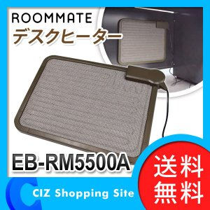 デスクヒーター (送料無料) ROOMMATE テーブルヒーター フットヒーター 足元ヒーター EB-RM5500A|ciz