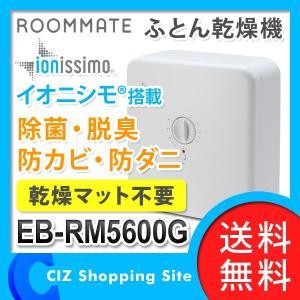 布団乾燥機 ダニ退治 マット不要 簡単 靴乾燥 イオニシモ搭載 EB-RM5600G ホワイト (送料無料&お取寄せ)|ciz