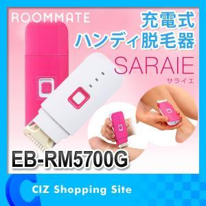 脱毛器 レディース 家庭用 充電式 サライエ サーミコン式 EB-RM5700G|ciz