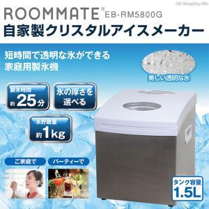 家庭用 製氷機 小型 高速 卓上 透明な氷 四角い氷 クリスタルアイスメーカー EB-RM5800G|ciz|02