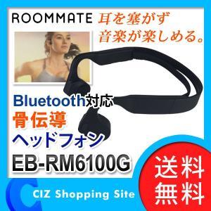 ROOMMATE 骨伝導ヘッドフォン Bluetooth対応 ヘッドフォン ヘッドホン ワイヤレス 骨伝導式 ブラック EB-RM6100G (送料無料)|ciz