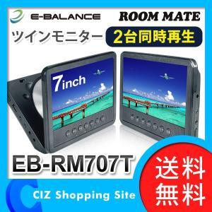 7インチツインモニター DVDプレーヤー  EB-RM707T ROOM MATE ポータブルDVDプレーヤー 車載用カバー付き (送料無料) ciz