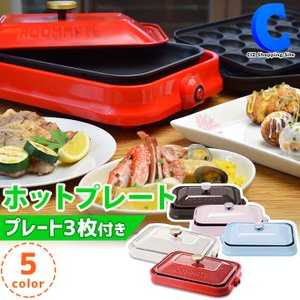 ◆パエリア・焼肉・たこ焼き(24個焼き)などが作れる電気調理器。 ◆2人から3人にちょうど良いサイズ...