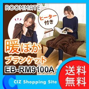 ブランケット 肩掛け ストール 暖ぽかブランケット ヒーター付き ROOM MATE  EB-RM9100A (送料無料)|ciz