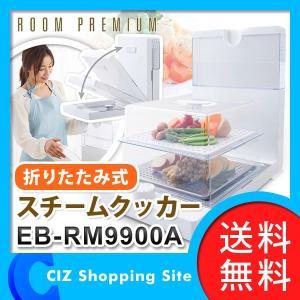 蒸し器 電気 スチーマー スチームクッカー 家庭用 せいろ 中華 2段タイプ 折りたたみ式 EB-RM9900A (ポイント15倍&送料無料)|ciz
