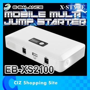 X-STYLE モバイルマルチジャンプスターター 大容量 7000mAh モバイルバッテリー EB-XS2100|ciz
