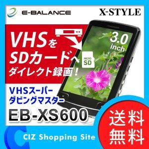 VHSスーパーダビングマスター microSDへ ダイレクト録画 充電式 映像変換機 デジタル変換 ダビング機器 ビデオから EB-XS600 (送料無料)|ciz