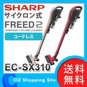掃除機 コードレスサイクロン掃除機 (送料無料) シャープ(SHARP) FREED2(フリード2) サイクロンクリーナー サイクロン式 EC-SX310|ciz