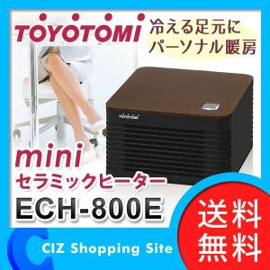 セラミックヒーター 電気ヒーター トヨトミ(TOYOTOMI) 足元 ミニ コンパクト 小型 電気暖房 暖房機 ブロンズ ECH-800E-T (送料無料)|ciz