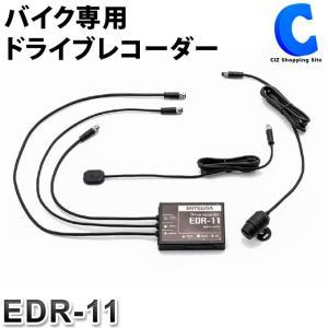 ドライブレコーダー バイク用 本体 Wi-Fi 防水 常時録画 WDR Gセンサー ミツバサンコーワ EDR-11|ciz
