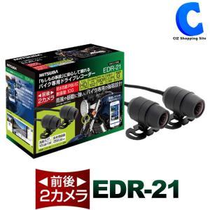 バイク用 ドライブレコーダー 2カメラ 前後 Wi-Fi 防水 WDR Gセンサー 防塵 耐振動 ミツバサンコーワ EDR-21 ドラレコ|ciz