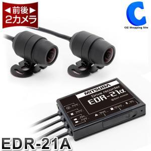 バイク用 ドライブレコーダー Wi-Fi 2カメラ 前後 防水 防塵 ミツバサンコーワ EDR-21A WDR機能 Gセンサー スタンダードモデル|ciz