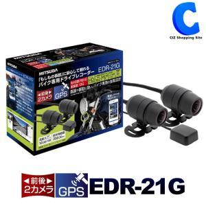 バイク用 ドライブレコーダー 2カメラ 前後 GPS Wi-Fi 防水 WDR Gセンサー 防塵 耐振動 ミツバサンコーワ EDR-21G|ciz