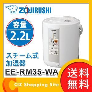 加湿器 スチーム式 大容量 2.2L 象印 木造 6畳 プレハブ 10畳 EE-RM35-WA (送料無料)|ciz